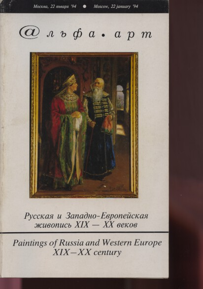 Alpha Art 1994 19th to 20th C Russian & European Paintings - test